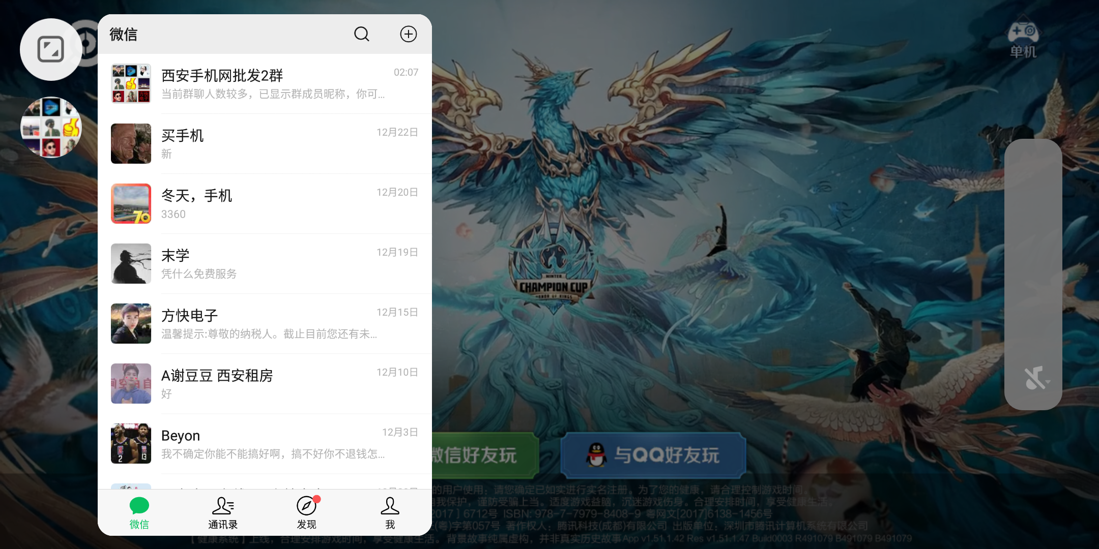 魅族flyme系统游戏模式图片,魅族flyme10游戏窗口模式截图