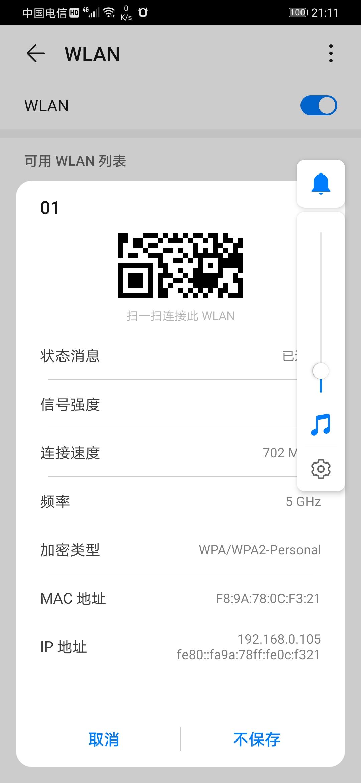 华为手机怎么看网关IP地址wifi荣耀emui系统怎么进路由器后台?