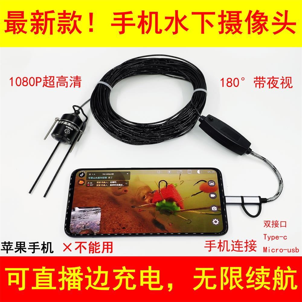钓鱼摄像头怎么可以连接手机价格水下摄像头哪款好什么牌子